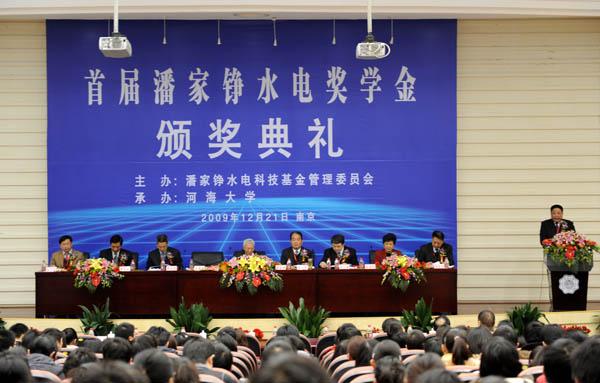 首届潘家铮水电奖学金颁奖典礼在河海大学隆重举行