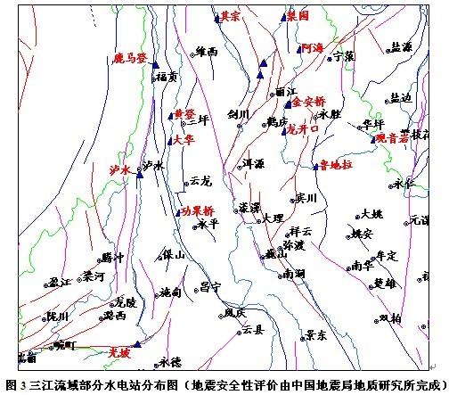图3三江流域部分水电站分布图(地震安全性评价由中国地震局地质研究所