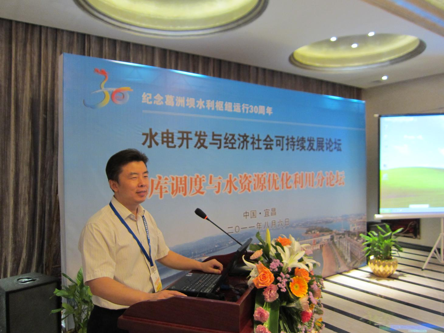 《水库调度与水资源优化利用论坛》    地  点:馨岛国际大酒店
